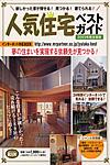 人気住宅ベストガイド 全国版 2003年3月掲載