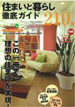 住まいと暮らし 徹底ガイド210選 2007年掲載
