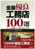 国優良工務店100選 2009年7月掲載