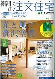 神奈川の注文住宅 2010年夏.秋号掲載