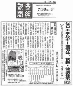 産経新聞 2011年7月30日掲載