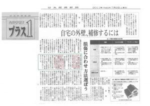 日経新聞 2011年7月2日掲載