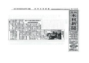 日刊木材新聞  2013年2月7日掲載