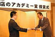 健康住宅と省エネ住宅の2つの部門で工務店のアカデミー賞を受賞。