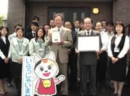 2005年度 新世代ハウス登録実績 関東第1位 受賞