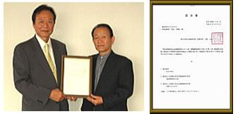 国土交通省シックハウス対策法日本初 特別大臣認定取得