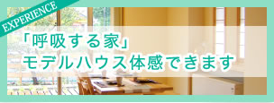 健康住宅「吸収する家」モデルハウス体験できます。