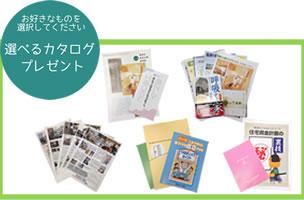 健康住宅 選べるカタログプレゼント