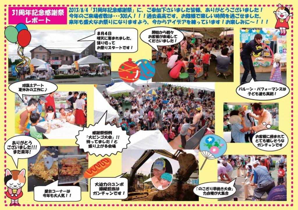 平成25年の感謝祭の様子