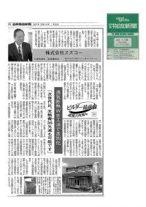 日本物流新聞 2007年1月掲載