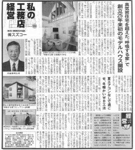 日本住宅新聞 2007年5月掲載