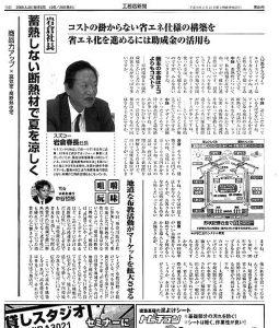 工務店新聞 2008年5月掲載