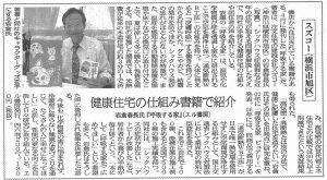 住宅新報 2009年8月掲載