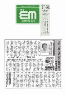 em-教育医事新聞 2010年7月25日掲載