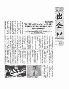 経済界 出会い 2010年9月5日掲載