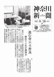 神奈川新聞 2010年09月28日掲載
