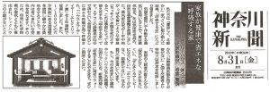 神奈川新聞 2012年8月31日掲載