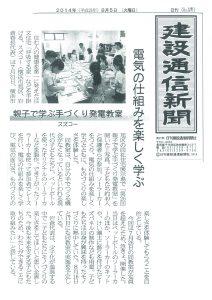 建設通信新聞 2014年8月5日掲載
