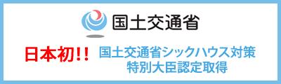 日本初!!国土交通省シックハウス対策 特別大臣認定取得