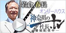 インターネットテレビ「神奈川の社長」