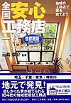 全国安心工務店一覧 首都圏版 2005年9月掲載