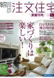 神奈川の注文住宅 2008年新創刊号掲載