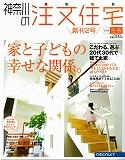 神奈川の注文住宅 2009年冬春号掲載
