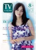 TVホスピタル 2009.8月号掲載