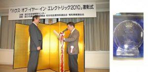 3年連続受賞!<br />ハウス・オブ・ザ・イヤー・イン・エレクトリック2010 特別賞・優秀企業賞2部門受賞