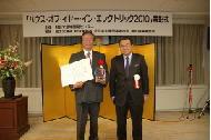 3年連続受賞!ハウス・オブ・ザ・イヤー・イン・エレクトリック2010 特別賞・優秀企業賞2部門受賞