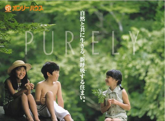 自然健康住宅「呼吸する家」「ピュアリー」