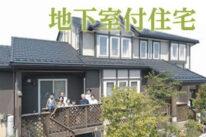 健康住宅「呼吸する家」