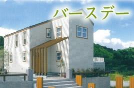 子育て応援住宅(北欧風デザイン)