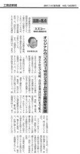 工務店新聞 2007年2月掲載