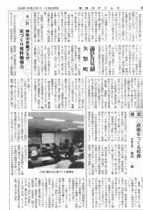 神奈川タイムス 2009年5.6月合併号掲載