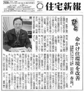 住宅新報 2009年11月掲載