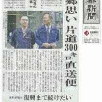 京都新聞 2011年4月13日掲載