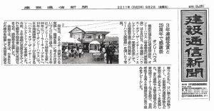 建設通信新聞掲載 2011年9月2日掲載