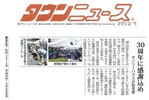 タウンニュース 2012年9月6日掲載