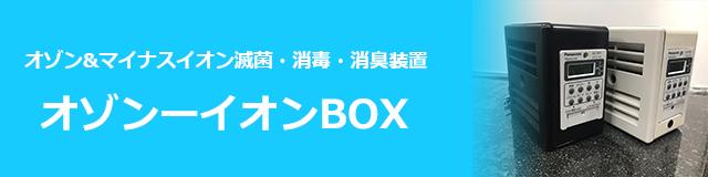 オゾンイオンボックス