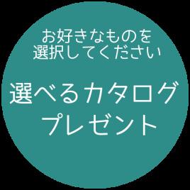 「選べるカタログ」プレゼント